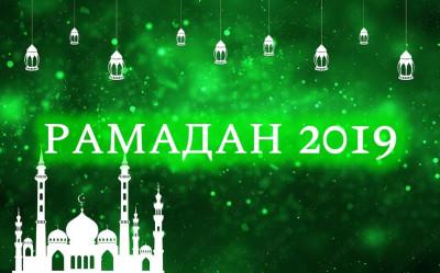 Акция в месяц Рамадан!