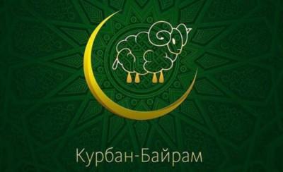 С праздником Курбан Байрам!